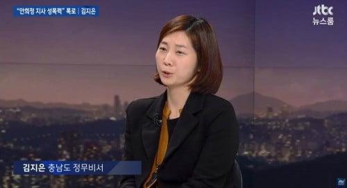 JTBC 뉴스룸에 출연해 미투를 폭로한 김지은씨