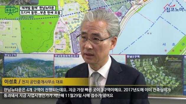 [집코노미TV] '재개발 황제' 한남뉴타운 드디어 등판…부촌 판세 요동