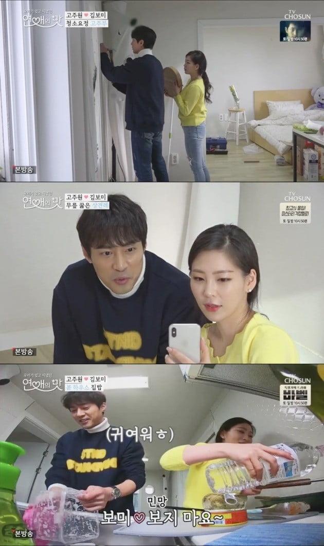 '연애의 맛' 고주원 김보미