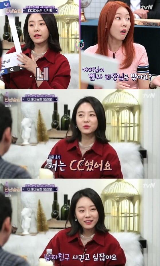 '인생술집' 이시원이 배우로 전향하게 된 계기로 '남자친구'를 꼽았다. /사진=tvN