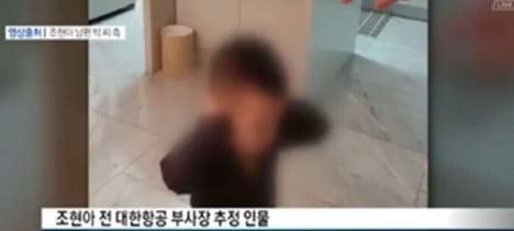 조현아 전 대한항공 부사장이 영어로 고함치자 두 손으로 귀를 막고 굳어버린 아이 _ 채널A 뉴스 화면