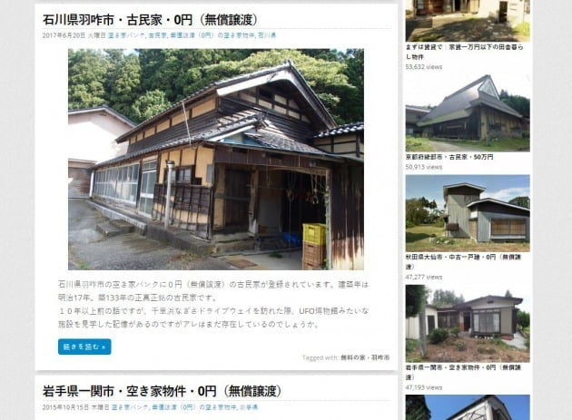 일본 부동산 웹사이트 '이나카노세가츠'에 가격이 0엔으로 기재된 단독주택 물건이 올라와 있다. 빈집을 사려는 사람이 없자 일부 소유주들은 '정리비용'까지 부담하면서 처분에 적극 나서고 있다. 이나카노세가츠 캡처