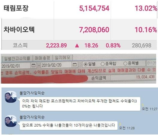 """[단기 +20% 찾아드림] 5G상용화 모멘텀 최대 수혜주 """"기관매집 시작!"""""""