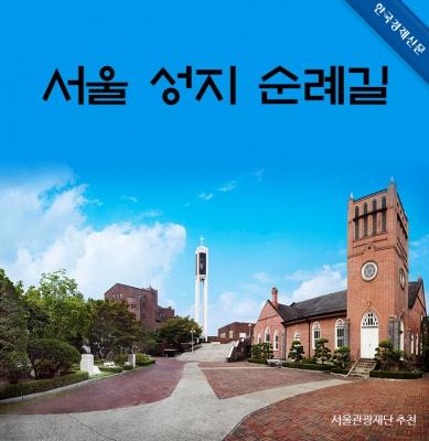 (카드뉴스) 서울 성지 순례길