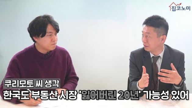 """[집코노미TV] 일본인 전문가 """"한국 집값 20년 불황 초입"""""""
