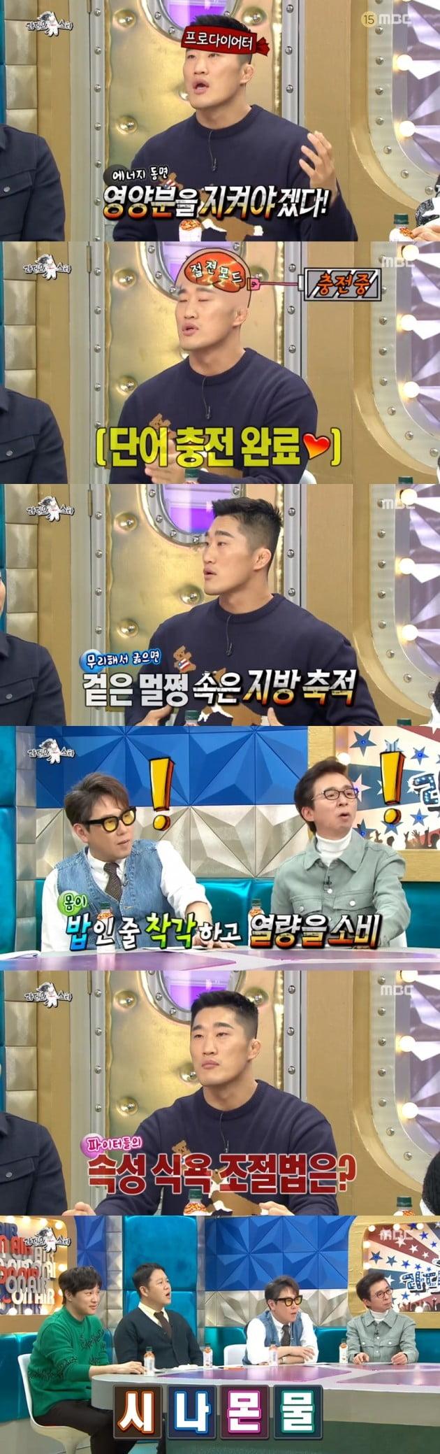 김동현 '시나몬물' 다이어트 꿀팁 /사진=MBC '라디오스타'