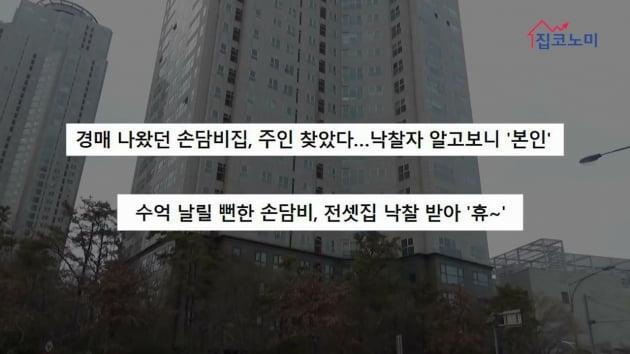 [집코노미TV] '깡통전세' 손담비, 춤실력은 90점·투자 실력은 0점? ①