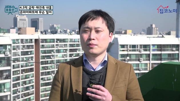 [집코노미TV] 4.5억 급락·재건축 내홍…은마아파트에 무슨 일이