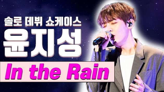 """솔로 윤지성 눈물로 쓴 타이틀곡 'In the Rain' """"27년 감성 담았다"""" (영상)"""