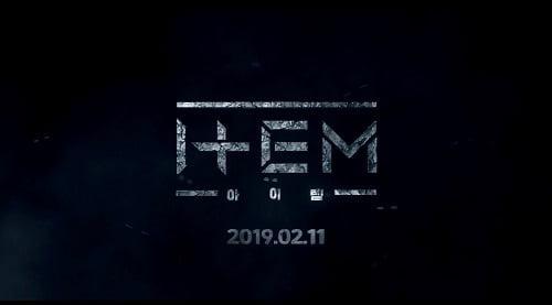 2월 11일부터 MBC에서 방영되는 새 드라마 '아이템'이 화제를 모으고 있다. (사진=화면 캡처)