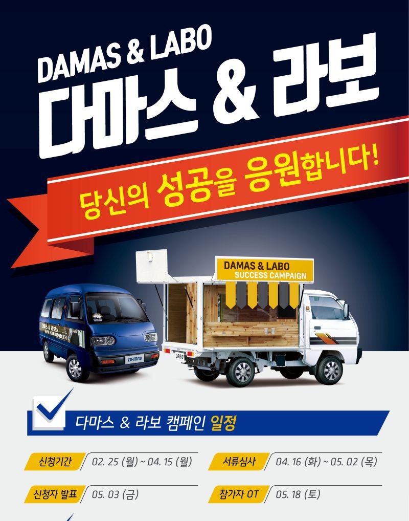 한국지엠, 다마스·라보 대규모 마케팅 펼친다
