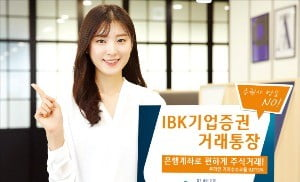 기업은행 'IBK기업증권거래통장'