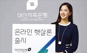 대신저축은행 '온라인 햇살론'