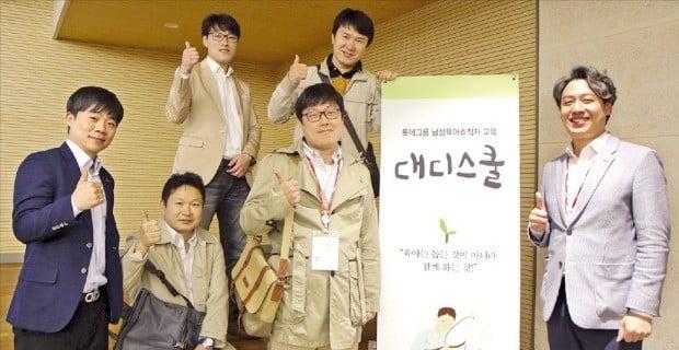 롯데그룹은 남성 임직원 중 육아 휴직자를 대상으로 육아법을 알려주는 '대디스쿨'을 운영하고 있다.  롯데지주  제공