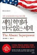 [책마을] 더이상 '세계 경찰'은 없다…각자도생 시대, 한국의 운명은