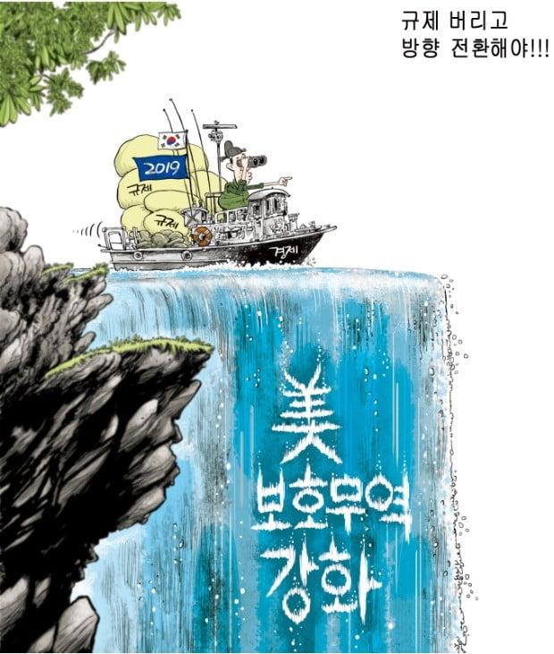 [금요 만평] 규제 버리고 방향 전환해야!!!