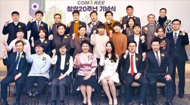 컴트리는 지난 9일 서울 쉐라톤팔래스강남호텔에서 창립 20주년 기념식을 했다. 이숙영 컴트리 사장(앞줄 가운데)이 직원들과 기념사진을 찍고 있다. 컴트리는 2014년 한국경제신문 으뜸중소기업에 선정되기도 했다.  /컴트리 제공