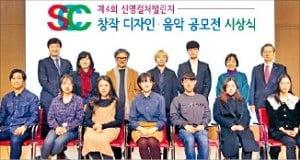 신영증권 '신영컬처챌린지' 시상식