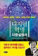 [주목! 이 책] 디지털혁명 사용설명서