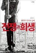 [주목! 이 책] 전쟁과 희생