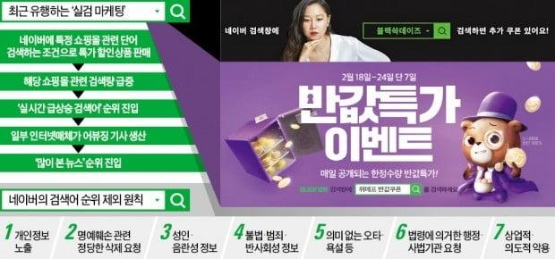 """쇼핑몰이 불 지른 '실검 마케팅'…네티즌 """"여론조작과 뭐가 다르냐"""""""