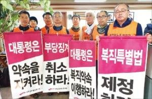 전국공무원노동조합 해직자들이 22일 홍영표 더불어민주당 원내대표의 지역구 사무실을 점거한 채 농성을 벌이고 있다.  /전국공무원노동조합  제공