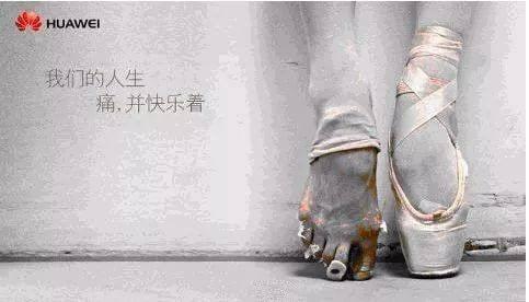 """""""우리의 인생은 고통과 쾌락이 함께 한다"""" 직원들에게 인내를 강조하는 화웨이의 사내 포스터."""