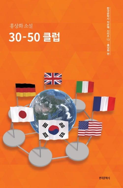 홍상화 작가, 신간 '30-50클럽' 출간