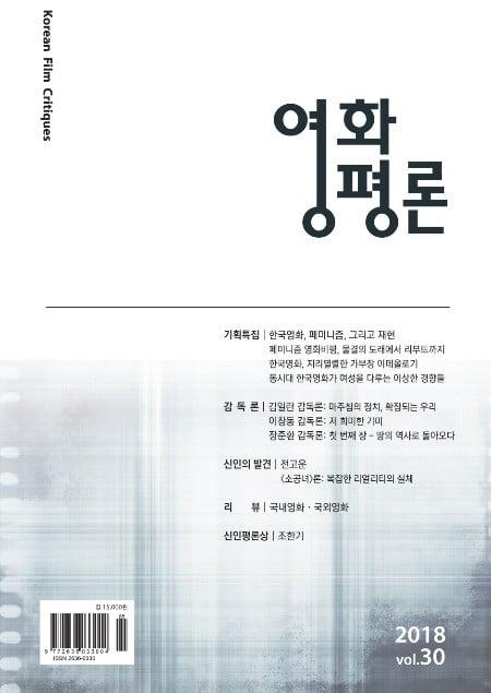 여성주의적 관점에서 보는 한국영화
