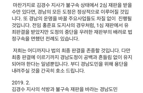 """""""김경수 불구속 재판받게 해달라""""…경남도민 서명운동 시작"""