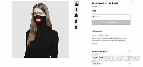 프라다, 구찌 이어 케이티 페리도 흑인비하 상품 논란