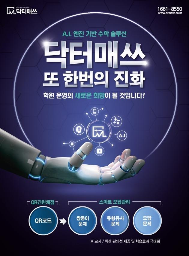 천재교육의 해법에듀 '닥터매쓰' 신규 서비스 론칭