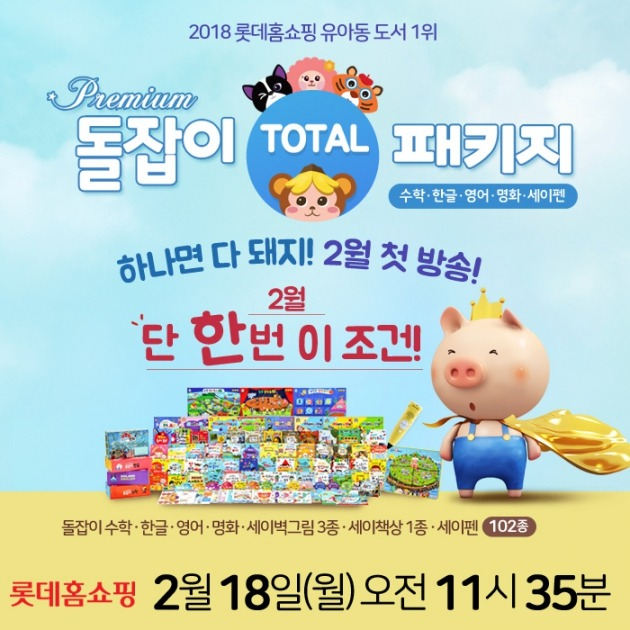 천재교육 '프리미엄 돌잡이 토탈 패키지' 2019년 황금돼지해 기념 생방송 진행