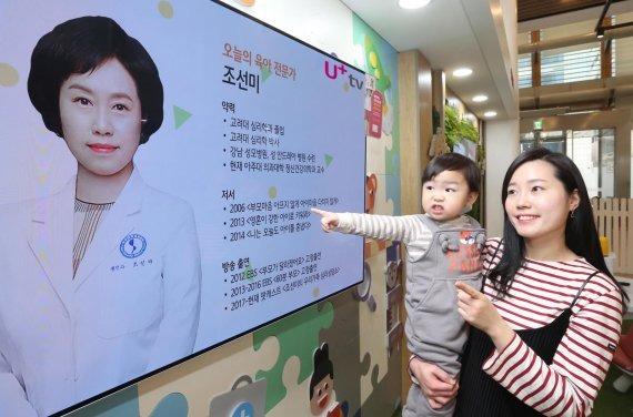 LGU+, '부모교실' 콘텐츠 누적 이용자 50만 돌파
