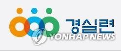 """경실련 """"자치경찰제, 광역 아닌 시·군·구 중심 도입해야"""""""