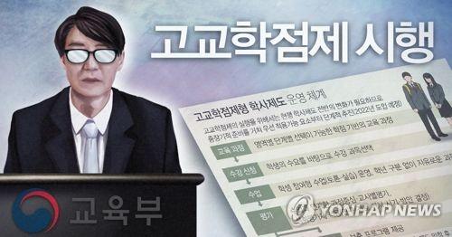 '文정부 공약' 고교학점제 본격 추진한다…중앙추진단 구성
