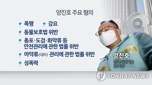 '갑질폭행' 양진호, 변호인 새로 선임…내일 첫 재판