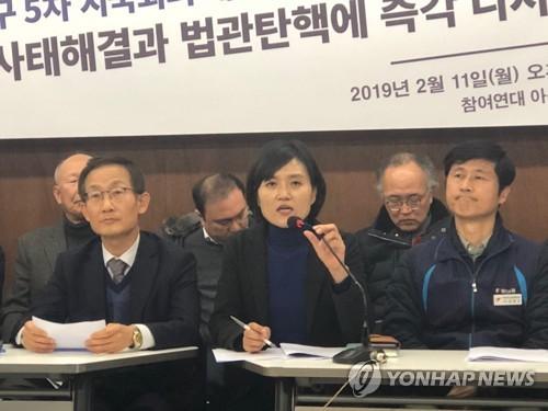 """사법농단 시국회의 """"국회, 적폐 법관 탄핵 나서야"""""""