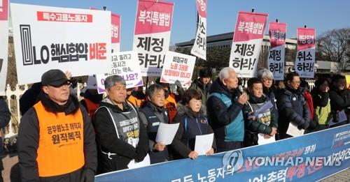 민주노총 3월 6일 하루 총파업…노정관계 악화일로