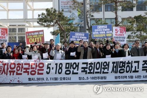 '5·18망언 규탄' 5월 단체 13일 국회 방문