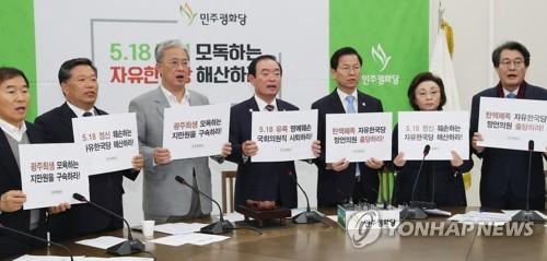 평화, 5·18단체 국회 초청해 최고위…한국당 역사왜곡 규탄