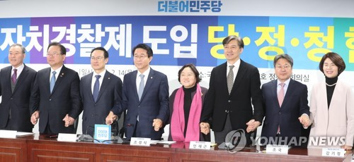 """당정청, 자치경찰제 윤곽 공개…""""민생치안 맡기고 중립성 보장"""""""
