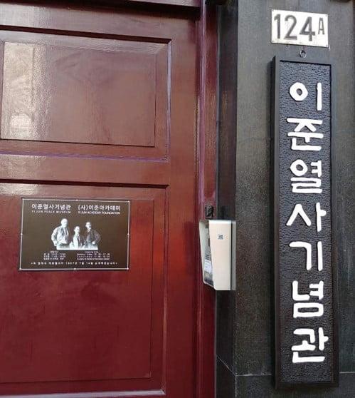 배우 송혜교와 서경덕 성신여대 교수가 네덜란드 헤이그 이준 열사 기념관에 기증한 한글 간판/사진=서경덕 교수 인스타그램