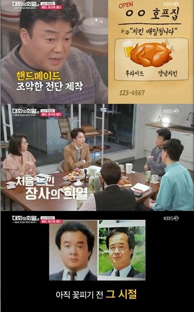 백종원 '대화의 희열2' / 출처 = KBS 2TV '대화의 희열2'