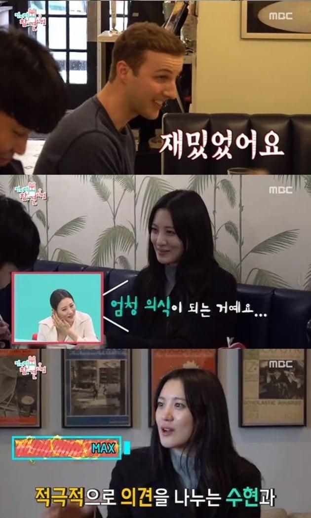 배우 수현 / 출처 = MBC '전지적 참견 시점'