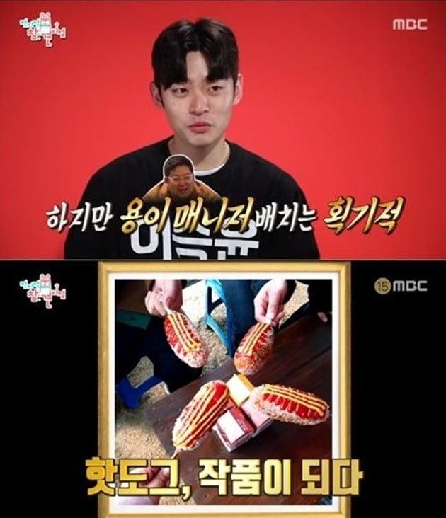 두물머리 핫도그 / 출처 = MBC '전지적 참견시점'