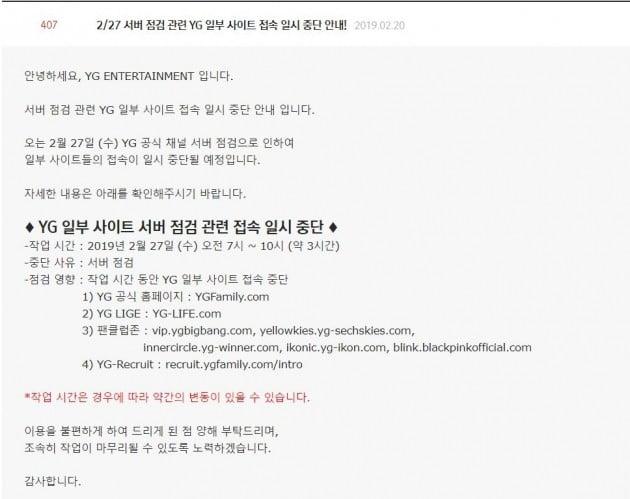 YG엔터테인먼트 서버 점검/사진=YG엔터테인먼트