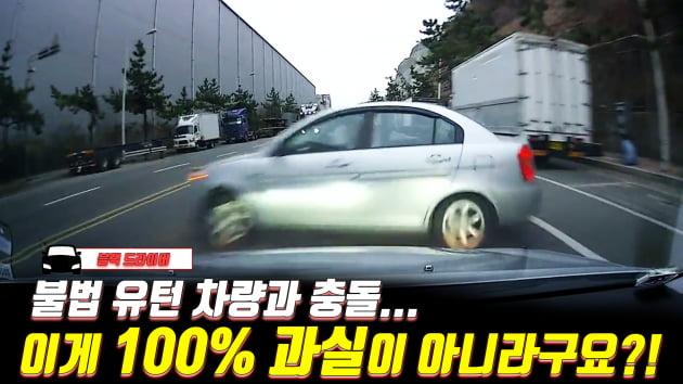 아차車 | 불법 유턴 차량과 충돌했는데 왜 상대 과실이 100%가 아닐까