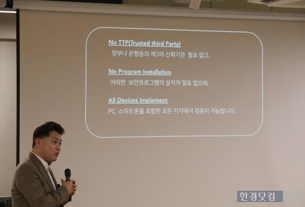 김승기 엑스블록시스템즈 대표가 엑스블록 메인넷 개발 완료를 발표하고 있다.
