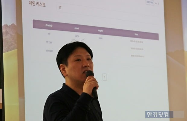 권용석 엑스블록시스템즈 최고기술책임자(CTO)가 엑스블록체인 메인넷을 소개하고 있다.